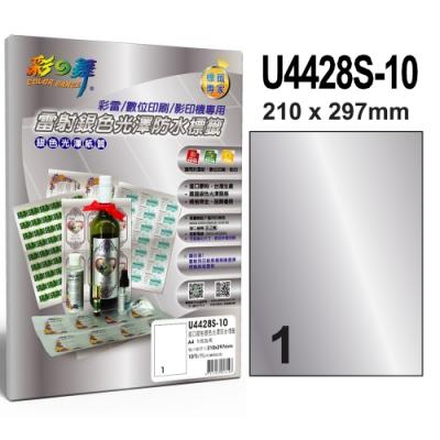 彩之舞 進口雷射銀色光澤標籤 1格直角 U4428S-10*3包