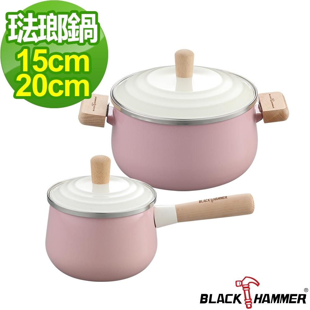 【BLACK HAMMER】韻采琺瑯牛奶單柄15cm+雙耳湯鍋20cm
