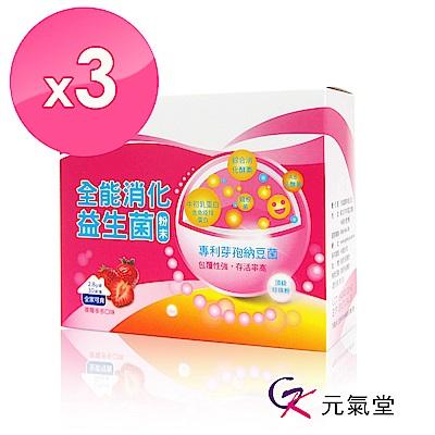 元氣堂 全能消化益生菌(30入/盒)x3盒  (添加牛初乳免疫球蛋白)