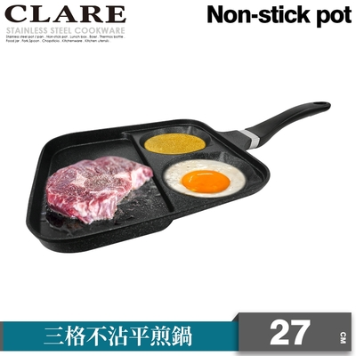 【CLARE可蕾爾】三格不沾平煎鍋 27公分