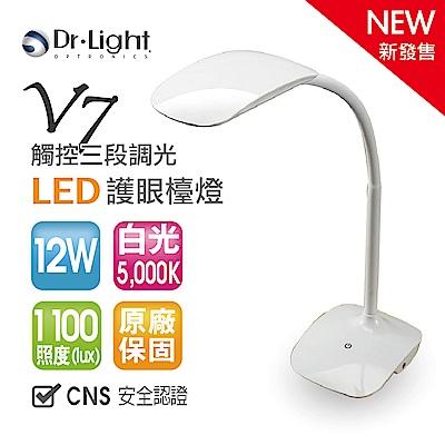 Dr.Light V7 三段式觸碰檯燈