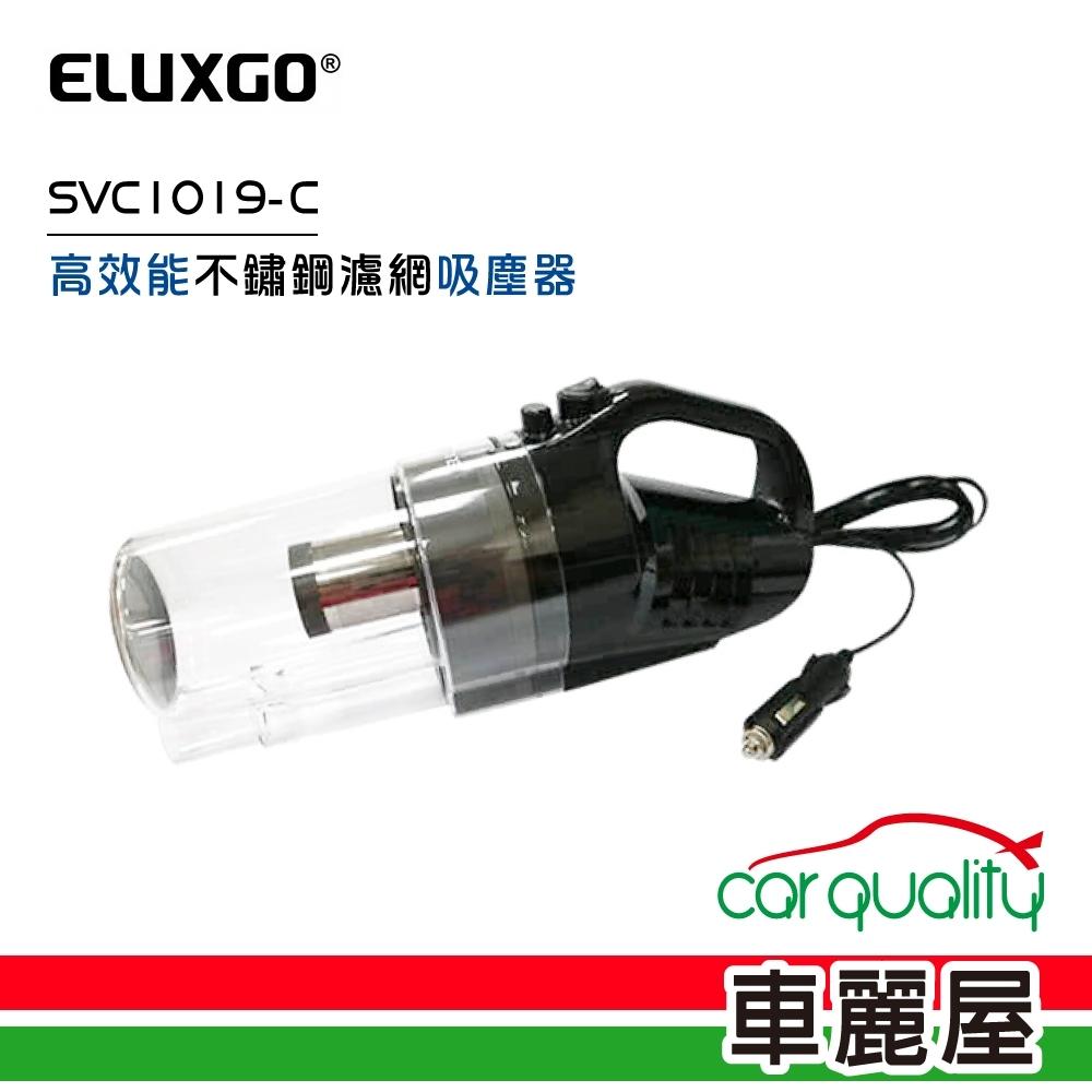 【ELUXGO】防疫必備 高效能不鏽鋼濾網吸塵器 SVC1020-C