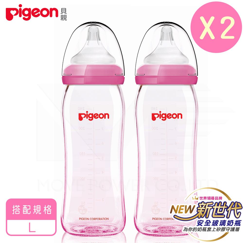 日本《Pigeon 貝親》矽膠護層寬口母乳實感玻璃奶瓶-L奶嘴【粉色240mlx2】