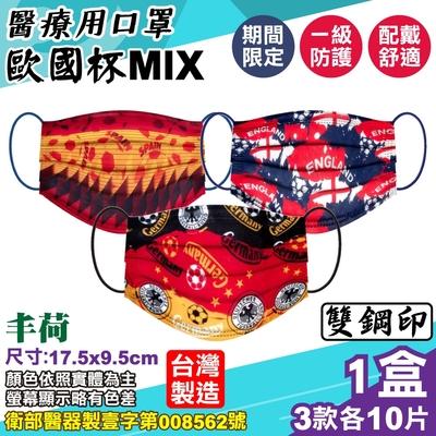丰荷 醫療口罩-歐國杯MIX(10片x3款/盒)