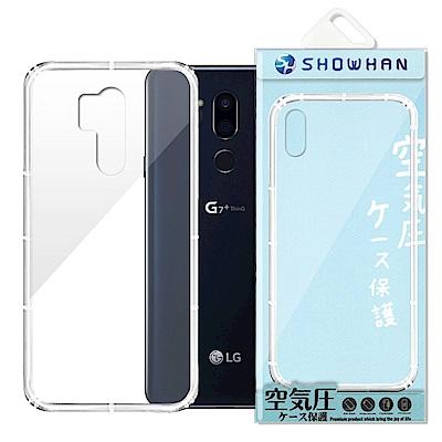 【SHOWHAN】LG G7 氣墊空壓防摔手機殼