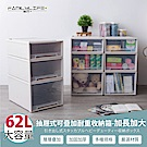 【FL生活+】大容量抽屜式可疊加耐重收納箱-加長加大款-62公升(YG-039)