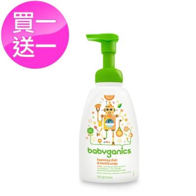 買一送一【綠潔寶貝】餐具清潔慕斯-柑橘味473ml(即期品2020/5)