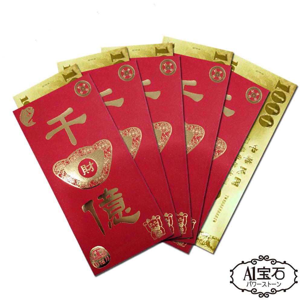 A1寶石-超值5入組  日本開運招財金箔錢母發財金紅包袋(加贈開運錢母符-含開光)