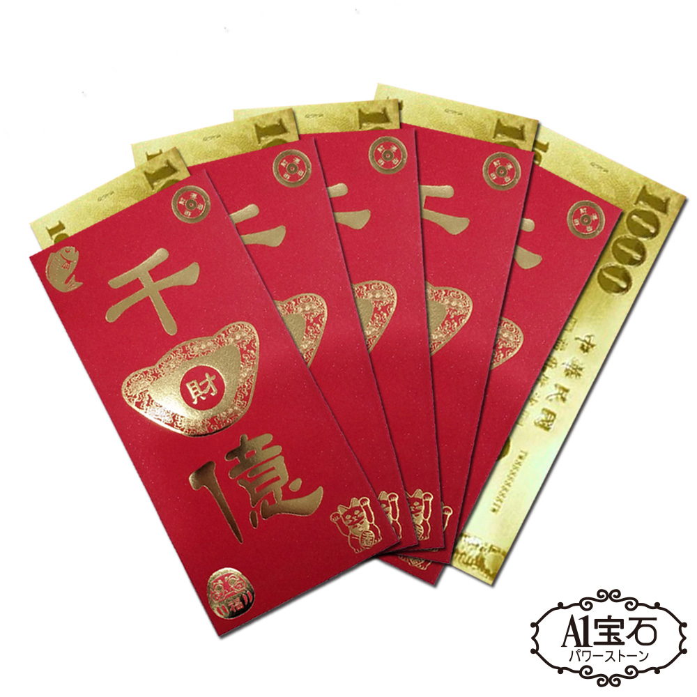 A1寶石-超值5入組  日本開運招財金箔錢母發財金紅包袋(加贈開運錢母符-含開光) @ Y!購物