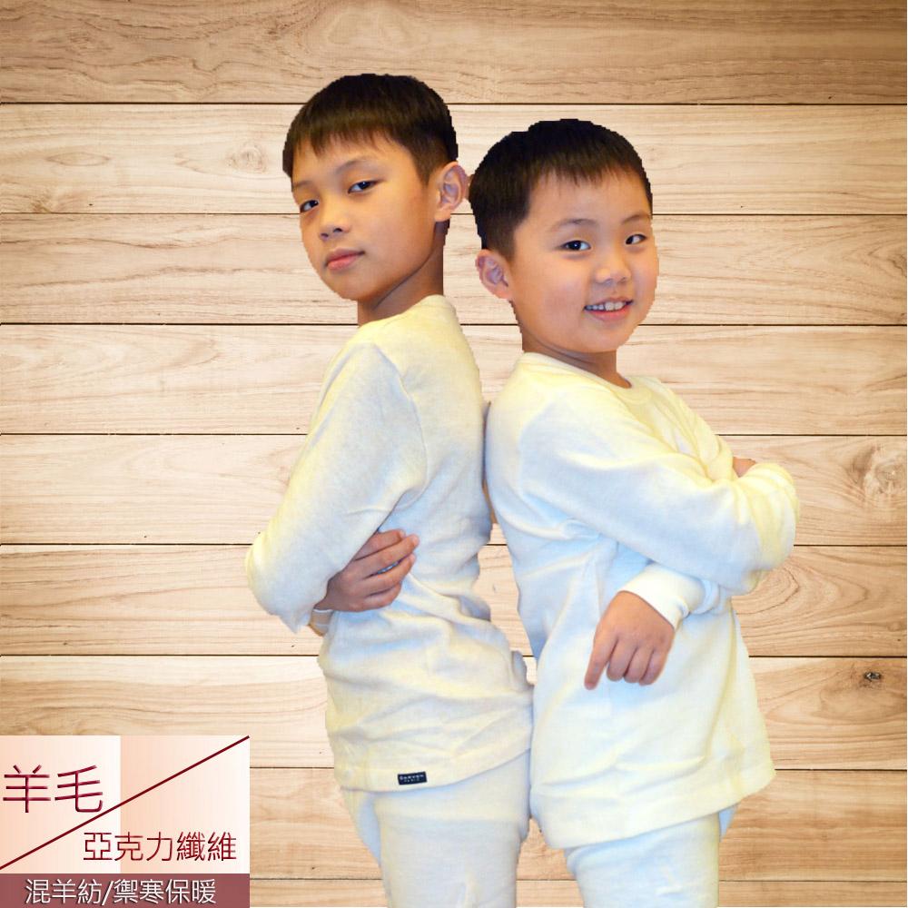 (超值3件組)兒童混羊紡長袖衫/衛生衣 法國名牌