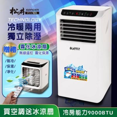 SONGEN松井 9000BTU冷暖型清淨除濕移動式冷氣 SG-A419CH 加贈遙控霧化冰涼扇