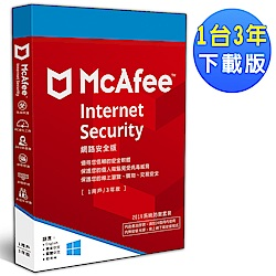 ▼McAfee Internet Security 2019網路安全1台3