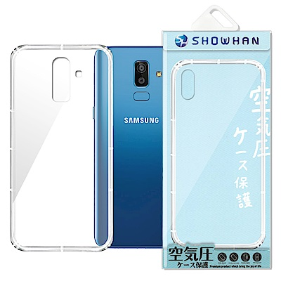 【SHOWHAN】(SAMSUNG) Galaxy J8 氣墊防摔抗震空壓殼