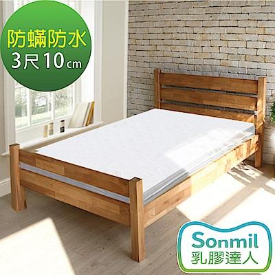 Sonmil乳膠床墊 單人3尺 10cm乳膠床墊 防蟎防水