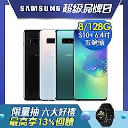 【無卡分期12期】Galaxy S10+128G