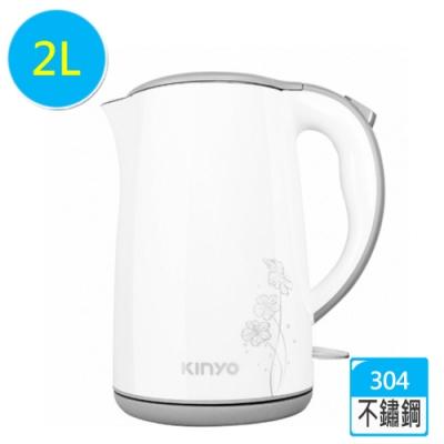 KINYO 2L大容量雙層防燙304快煮壺ASHP60