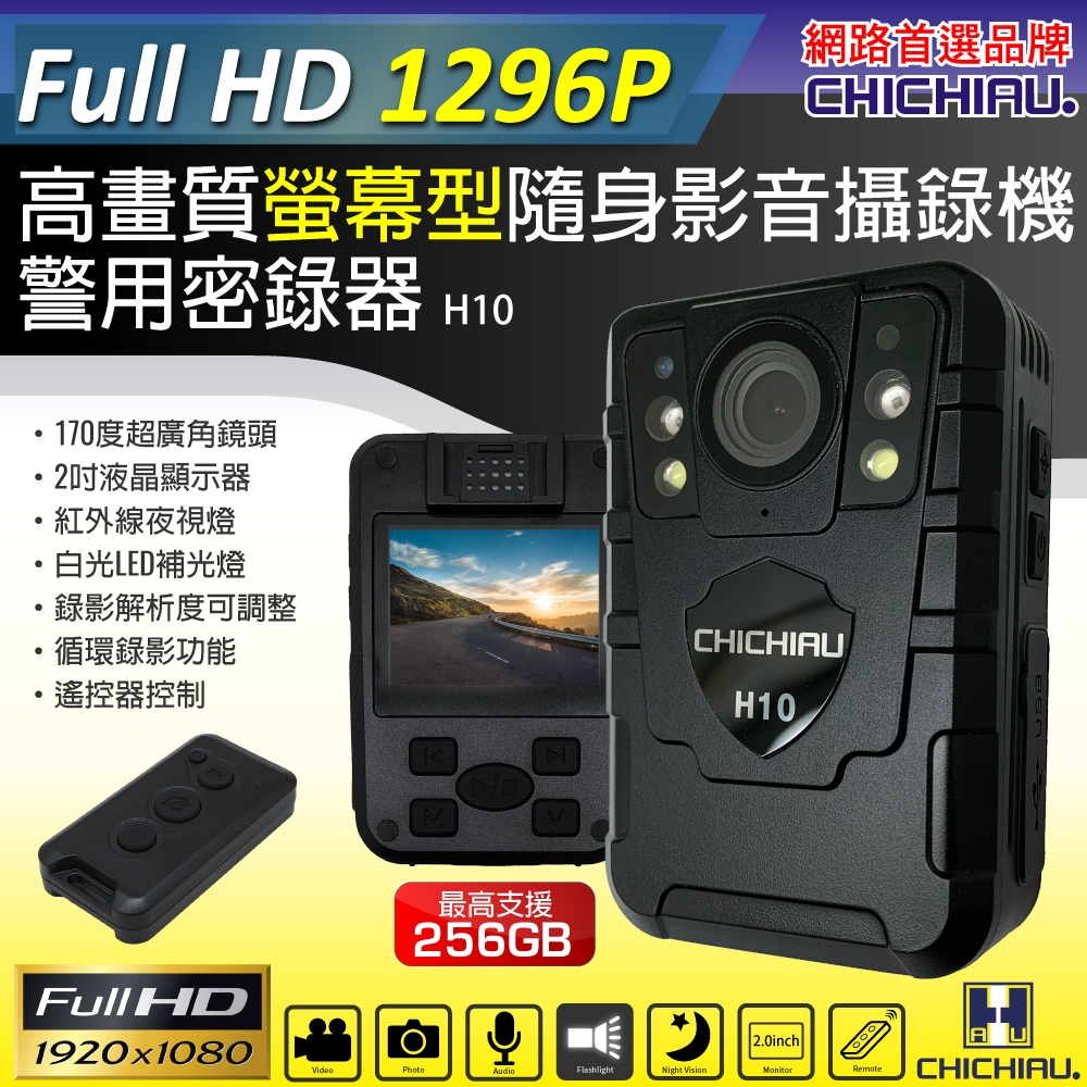 CHICHIAU 奇巧 1296P 超廣角170度螢幕型兩用夜視隨身影音密錄器/支援遙控器 影音記錄器 行車紀錄器 H10