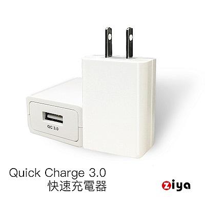 [ZIYA] iPhone / iPad USB QC3.0 快速充電器 動力款