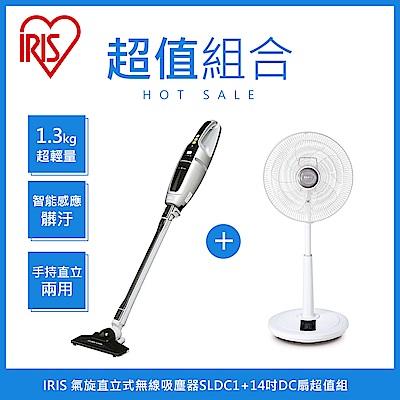 IRIS 氣旋直立式無線吸塵器SLDC1(3色)+14吋DC扇超值組