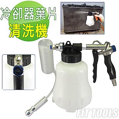 良匠工具 1.1L 氣動冷卻器葉片清洗機 1100c.c 台灣製造 高品質