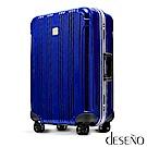 Deseno  酷比旅箱II-28吋輕量深鋁框行李箱(藍)