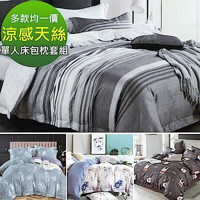 星月好眠 台灣製 涼感天絲 二件式 單人床包枕套組  3M吸濕排汗專利 多款任選