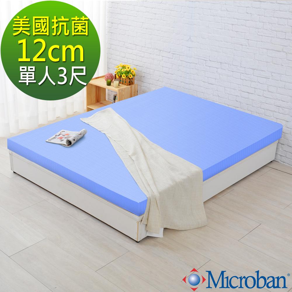 LooCa美國Microban抗菌12cm記憶床墊-單人