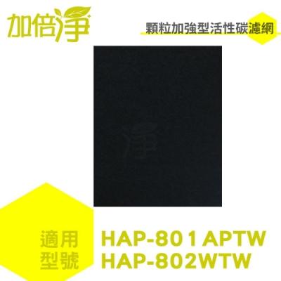 加倍淨活性碳濾網10入 適用HAP-801APTW / HAP-802WTW空氣清淨機