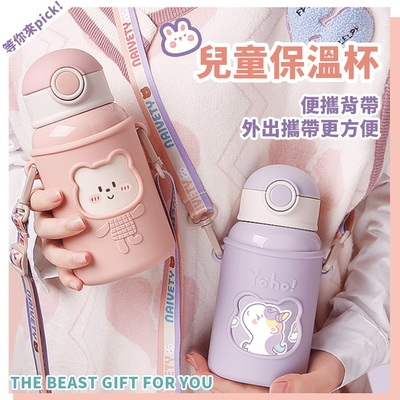 OMG DIY趣味貼紙 儿童吸管保溫杯 316不鏽鋼 兒童背帶水壺 450ml