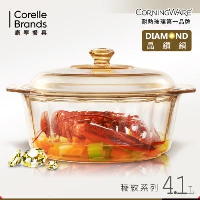 美國康寧Corningware玻璃陶瓷晶鑽鍋4.1L-稜紋系列