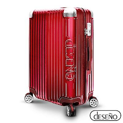 Deseno 尊爵傳奇IV-25吋防爆新型拉鍊行李箱-金屬紅