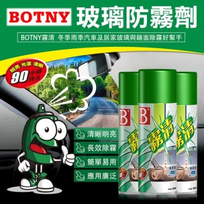 【BOTNY汽車/居家】強力玻璃防霧劑450ML 玻璃 除霧 起霧 霧氣 水氣 防霧