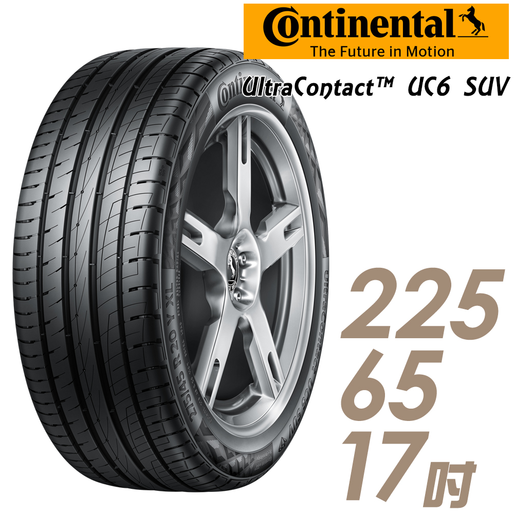 【Continental 馬牌】UC6S-225/65/17吋舒適操控輪胎 UltraContact UC6 SUV 2256517 225-65-17 225/65 R17