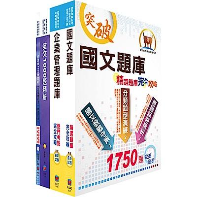 中鋼師級(商業管理類)1000題精析套書(贈題庫網帳號、雲端課程)