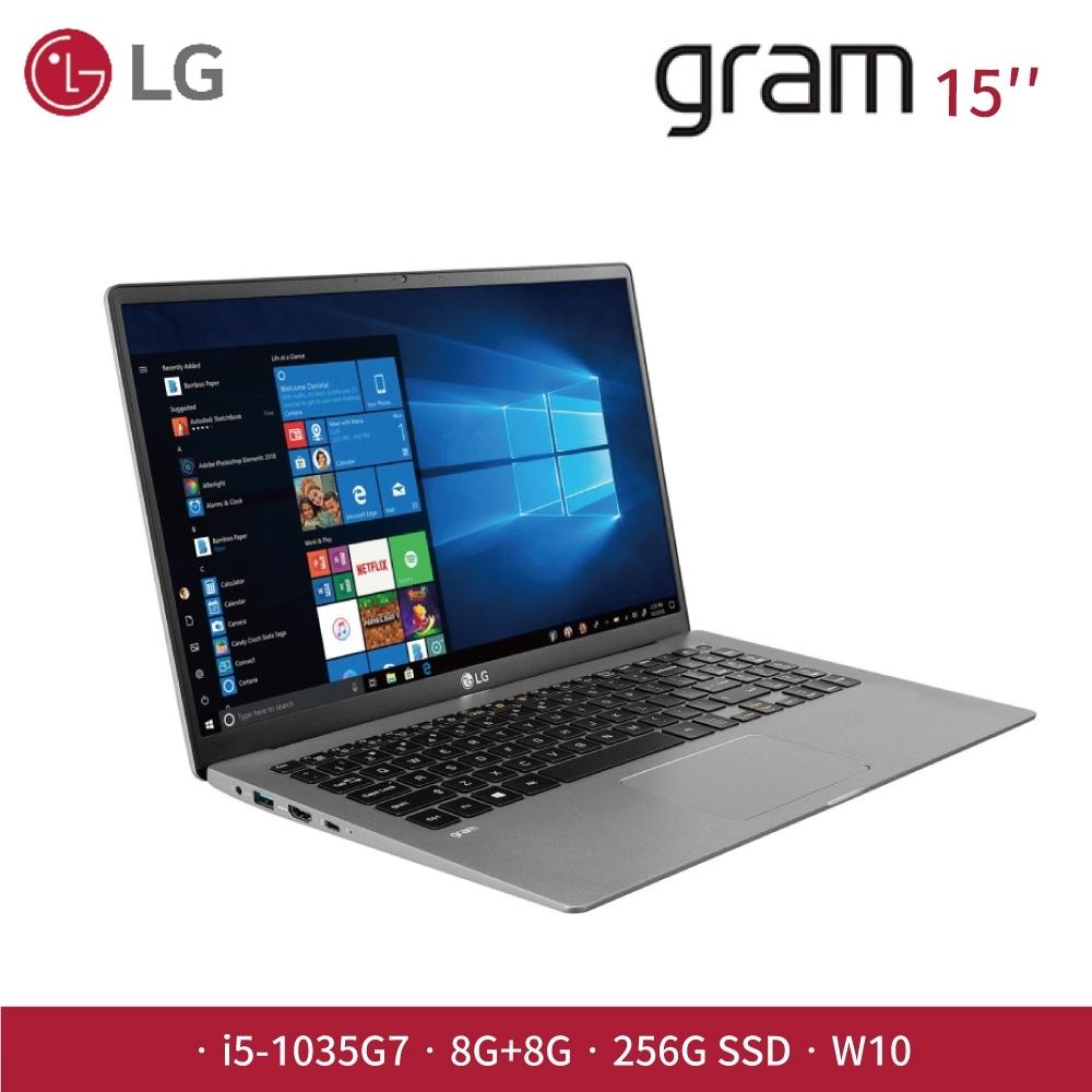 【LG 樂金】 Gram 15吋特仕機 極緻輕薄筆電 銀色(i5-1035G7/8G+8G/256G NVMe/WIN10)