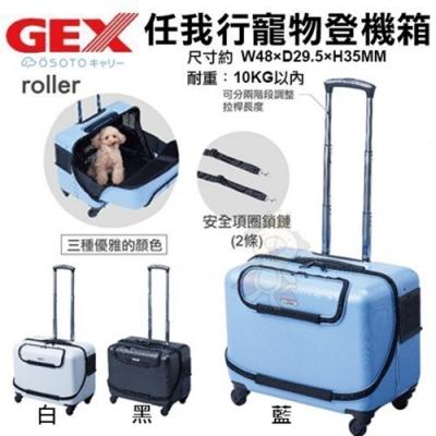 日本GEX《OSOTO-roller藍色|白色|黑色》任我行寵物登機箱