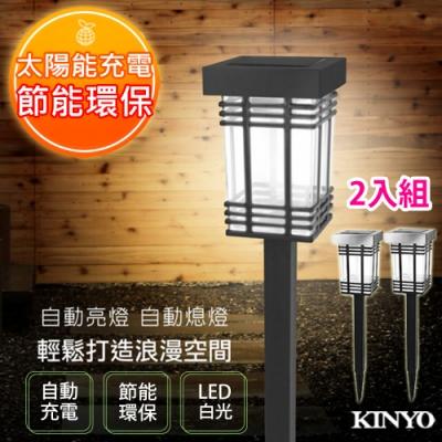 (2入組)KINYO 太陽能LED庭園燈系列-日式(GL-6028)光感應開/關
