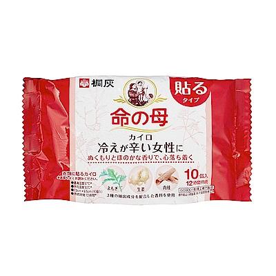 命之母貼式漢方香氣暖暖包/暖宮包(包/10入)