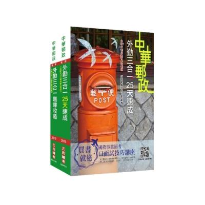 2019郵局[外勤人員][重點速成+960題庫] 超值強效套書(S163P18-1)