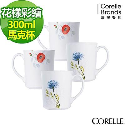 CORELLE康寧 花漾彩繪馬克杯4件組 (405)