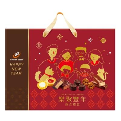 77樂聚豐年綜合禮盒