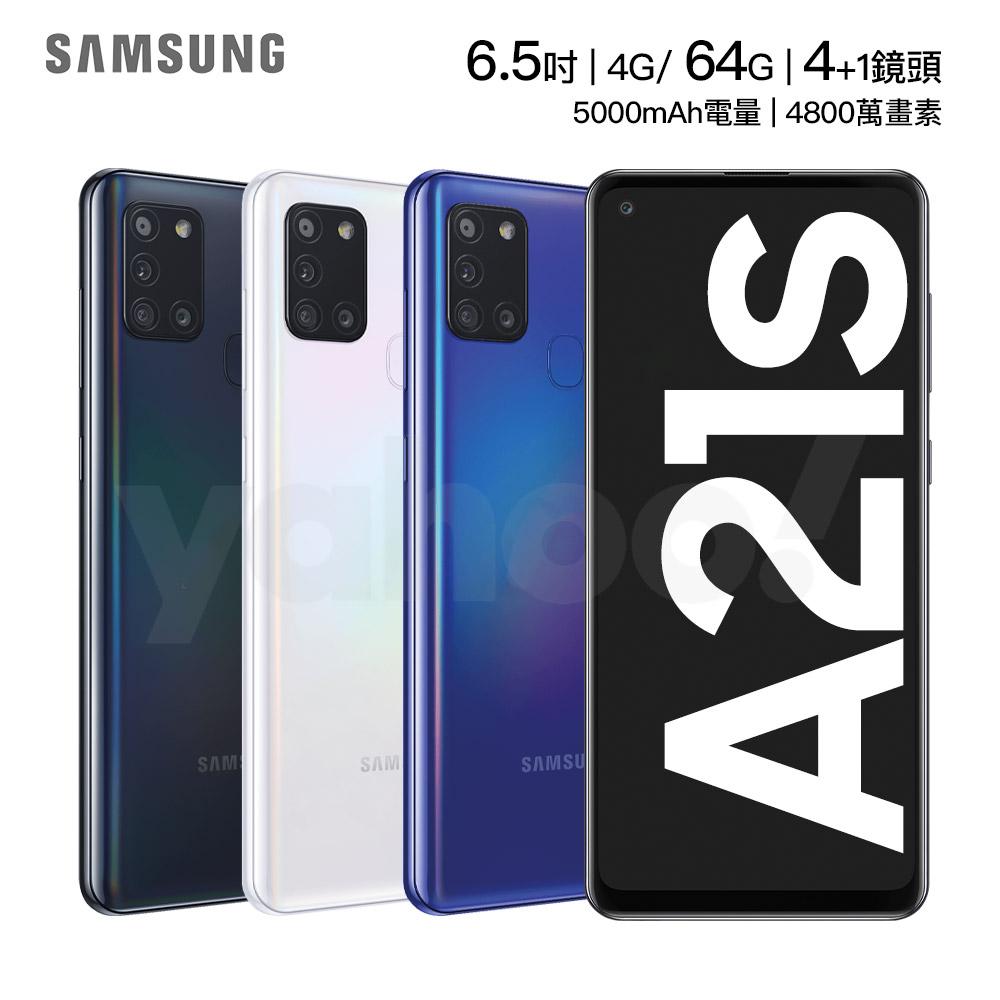 [下殺] Samsung Galaxy A21s (4GB/64GB) 6.5吋 4+1鏡頭智慧型手機
