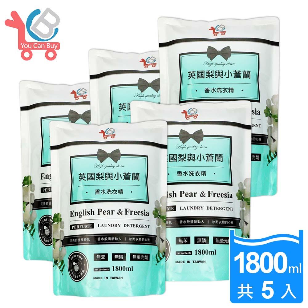 You Can Buy 英國梨與小蒼蘭 香水洗衣精 補充包 1800ml x5包