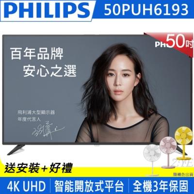 [無卡分期-12期]PHILIPS飛利浦50吋4K聯網液晶顯示器 視訊盒50PUH6193