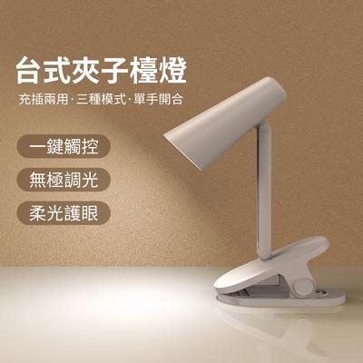 YUNMI LED護眼檯燈 夾式檯燈 三段色溫 臥室床頭燈 觸控式檯燈 立燈 書桌燈 充電檯燈