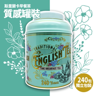 TRADITIONAL ENGLISH TEA早餐茶 茶包-錫蘭紅茶(2gx240包/罐)