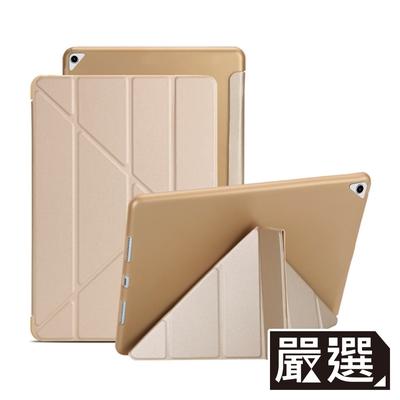 嚴選 全新2021 iPad 9 10.2吋 Y折蠶絲保護殼皮套