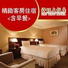 台北神旺大飯店 2人精緻客房住宿含早