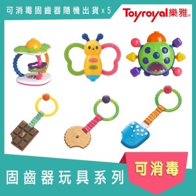 日本《樂雅 Toyroyal》寶寶固齒搖鈴五件組 【可消毒鍋消毒】(隨機出貨五款)