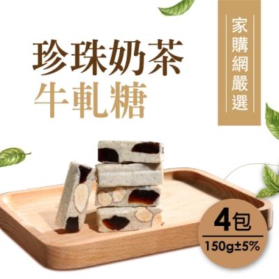 家購網嚴選 珍珠奶茶牛軋糖 150gx4包